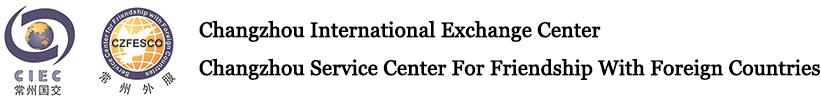 常州市国际交流中心