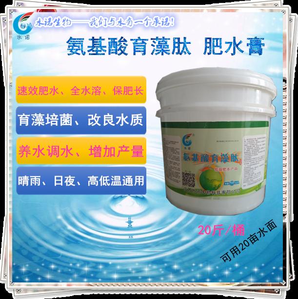 氨基酸育藻肽