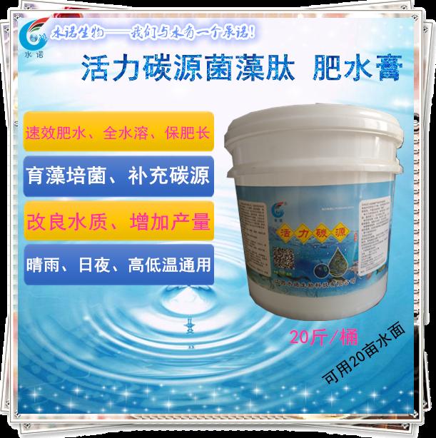 活力碳源菌藻肽