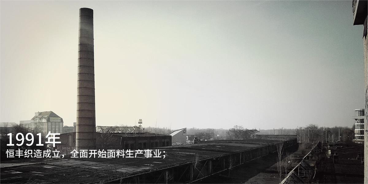 中文-首页/百年恒丰-公司