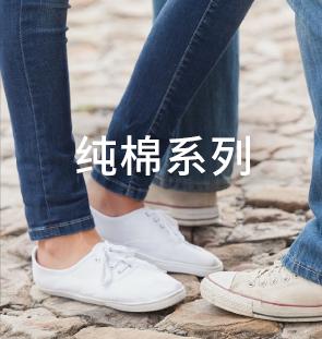 中文-首页-产品-纯棉