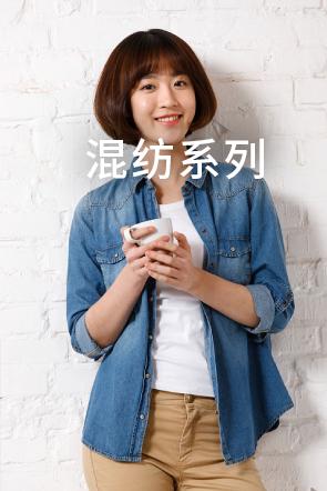 中文-首页-产品-混纺