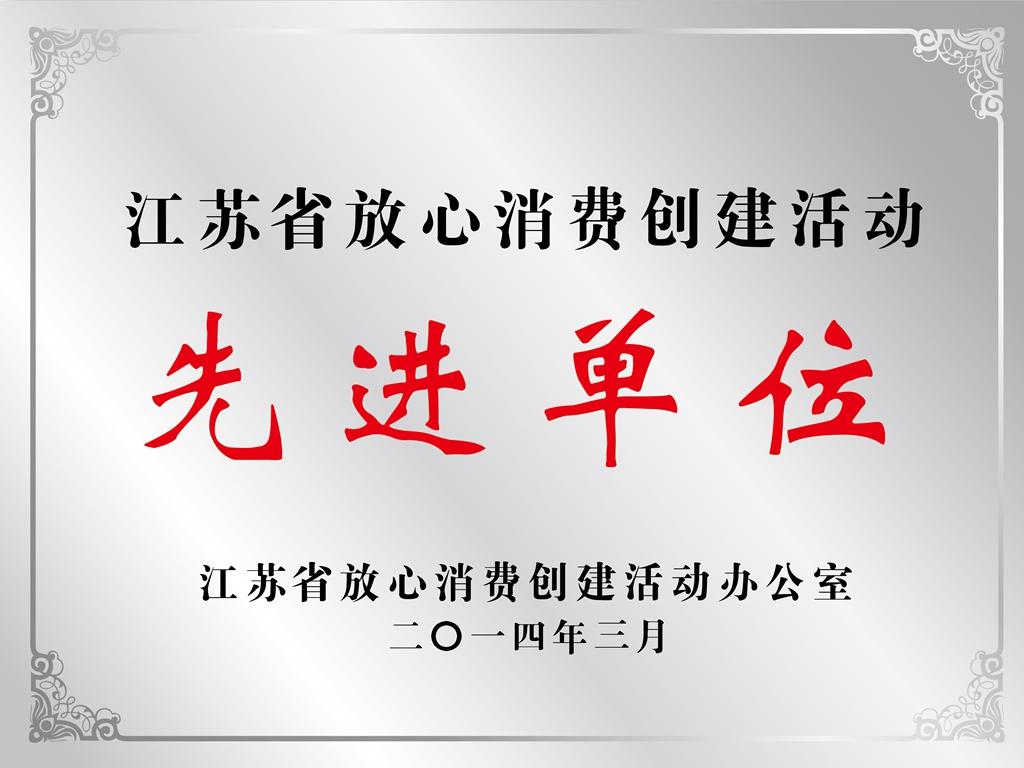 江苏省放心消费创建活动先进单位