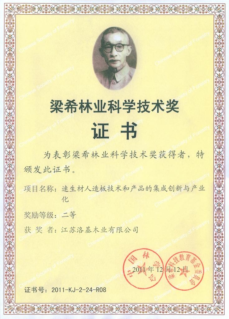 梁希林业科学技术奖