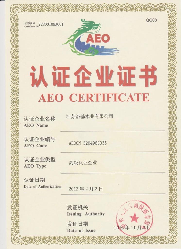 海关AEO高级认证