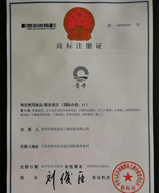 常州鲁阳药化商标注册证书
