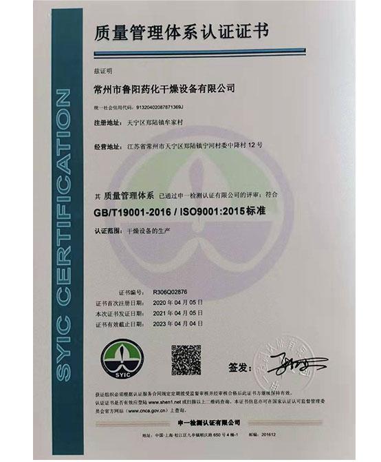 常州鲁阳药化9001认证
